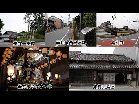 中山道垂井宿と垂井町の史跡