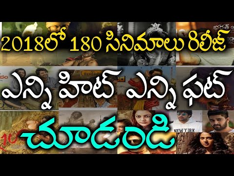 2018 Tollywood Hit And Flop Movies | 2018 Successful Telugu Movies | Tollywood Updates | News Mantra