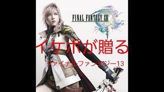 [FF13]ファイナルファンタジーXIII』(ファイナルファンタジーサーティーン、FINAL FANTASY XIIIナスモンゲラのゲーム配信者 のライブ ストリーム