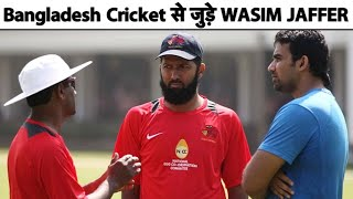 Bangladesh Cricket Board Appoints WASIM JAFFER as batting Coach for Cricket Academy