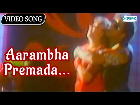 Kannada Hit Songs - Aarambha Premada - Mane Devaru - Gaanamale video