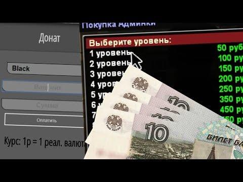 КУПИЛ АДМИНКУ НА НУБО РП ЗА 40РУБЛЕЙ! | ХУДШИЕ НУБО РП