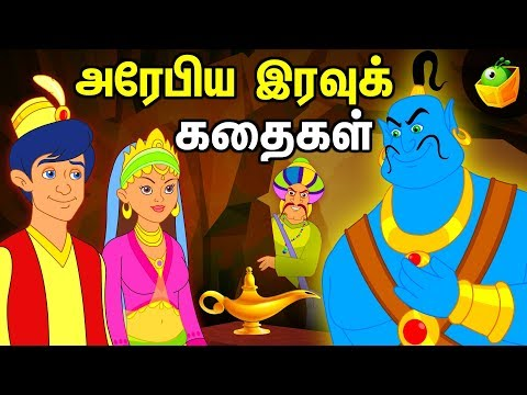 Arabian Nights Volume 2 Full Movie in Tamil (HD) | MagicBox Animation | Animated Stories For Kids thumbnail