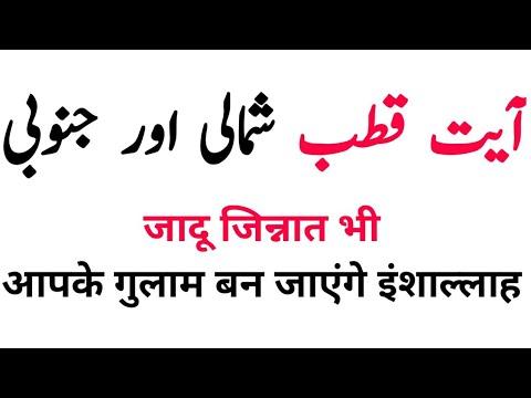 Ayte Qutub Shumali Ayte Qutub Junubi Ka Wazifa - Har Cheez Aap Ki Gulam Wazifa