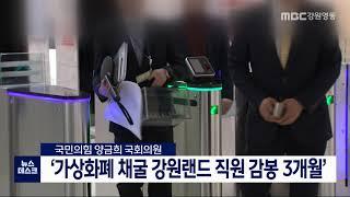 '가상화폐 채굴 강원랜드 직원 감봉 3개월'