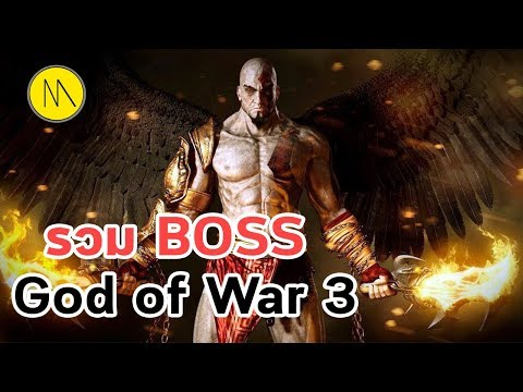 รวมบอส : God of War 3 thumbnail