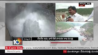 Face To Face With Irrigation Minister Devineni Uma On Irrigation Projects | Srisailam