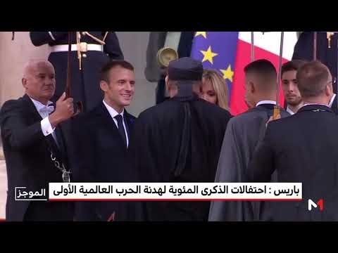 الملك محمد السادس يصل إلى قصر الإيليزي