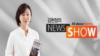 김현정의 뉴스쇼(2018. 01. 01) 2018년 최대 역점과제 1위는? 2018년 주목되는 3가지! 박지원, 통합 전당대회 불가!