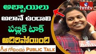 Public Talk On Geetha Govindam | Vijay Deverakonda | Rashmika Mandanna | Parasuram | hmtv