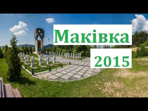 Маківка 2015