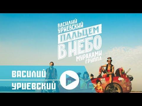 Уриевский Василий - Василий Уриевскиий и группа Мураками - Пальцем в небо