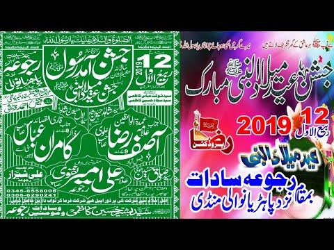 ???? Live Jashan Milad un Nabi | 12 Rabi_ul_awal 2019 | Rajoa Sadat Mandi ( www.Gujratazadari.com )
