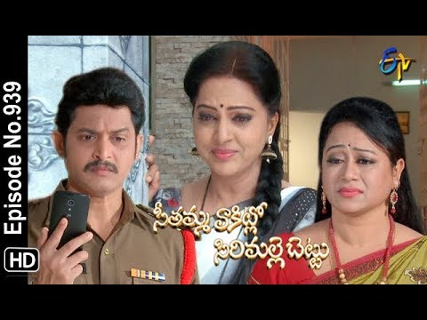 Seethamma Vakitlo Sirimalle Chettu | 5th September 2018 | Full Episode No 939 | ETV Telugu