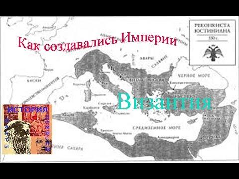 Как создавались Империи Византия