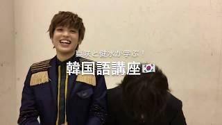 風男塾 켄스이와 마사키의 한국말강좌 1탄 Kor