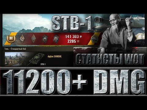 STB-1 ТАЩИТ 11k+ DMG (статисты WoT). Топь - лучший бой STB-1 World of Tanks.