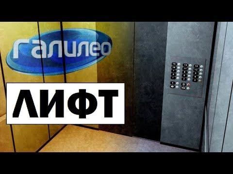 Галилео | Лифт 🏢 Elevator
