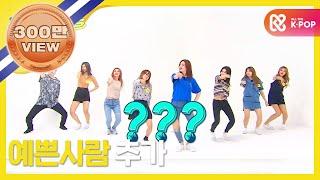 download lagu Weekly Idol Ep.266 I.o.i Random Play Dance Full Ver. gratis