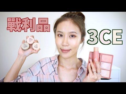 Celeste Wu 大沛   3CE戰利品心得分享