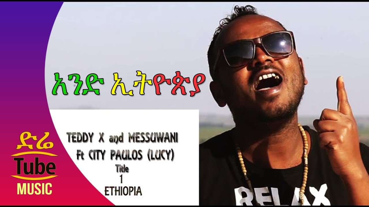 Ethiopia: Teddy X & Messuwani ft. City Paulos - 1 Ethiopia - NEW! Ethiopian Music Video