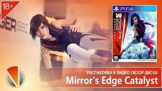 Mirror's Edge Catalyst (PS4, PlayStation4). Распаковка и видео презентация издания.