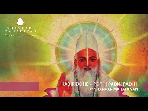 Kabir Dohe -- Pothi Padhi Padhi By Shankar Mahadevan video