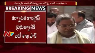 IT Department Shock to Congress || IT Raids on PWD Minister Mahadevappa House || Karnataka