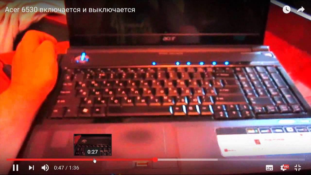 Что делать если ноутбук acer сам выключился и не включается