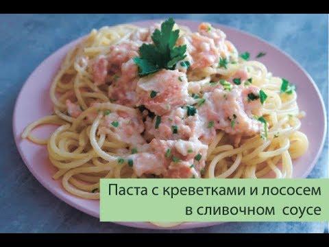 Приготовить ужин за 15 минут? Легко! Рецепт пасты с лососем и креветками