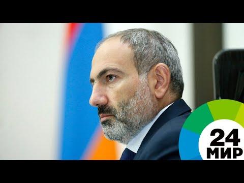 Сто дней премьерства: Пашинян подвел итоги - МИР 24