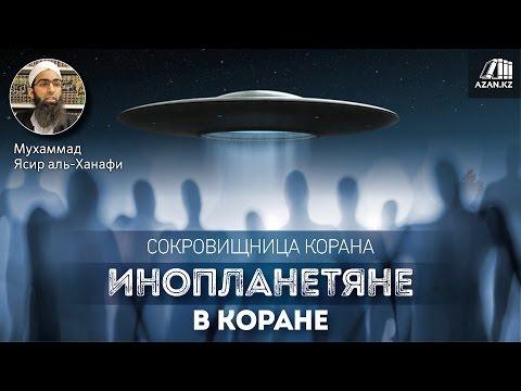 Инопланетяне в Коране (Сокровищница Корана) - Мухаммад Ясир аль-Ханафи   www.azan.kz