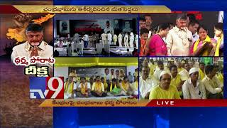 Tammareddy Bharadwaj speaks at Chandrababu Deeksha -  TV9