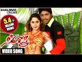 Seema Sastri Movie || Mancham Vesi Video Song || Allari Naresh, Farzana