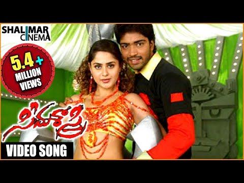 Seema Sastri Movie    Mancham Vesi Video Song    Allari Naresh, Farzana