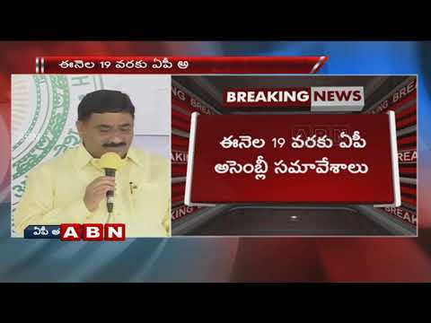 Minister Kalva Srinivasulu speaks to Media Over AP Assembly sessions