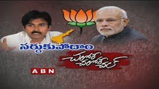 ABN Debate On Pawan Kalyan's U-Turn On AP Special Status | TDP Vs BJP Vs Congress | Part 2