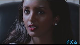 ፍርየት የማነህ፣ ስምኦን ፀጋዬ Ethiopian movie 2017