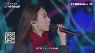 20151219 Hebe田馥甄新北市歡樂耶誕城 (完整)
