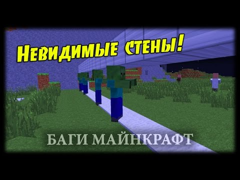Майнкрафт Баги #4 - Невидимые Стены!