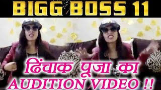 download lagu Bigg Boss 11: Dhinchak Pooja Audition  For Show gratis