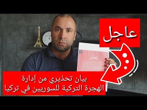 عاجل 🔴: بيان تحذيري من إدارة الهجرة التركية لعموم السوريين في تركيا