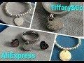 Моя коллекция Тиффани с АлиЭкспресс♥AliExpress Tiffany&Co collection♥брендовая бижутерия