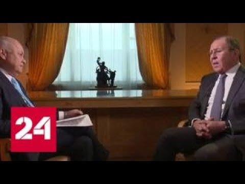 Интервью Сергея Лаврова России сегодня. Полная версия - Россия 24