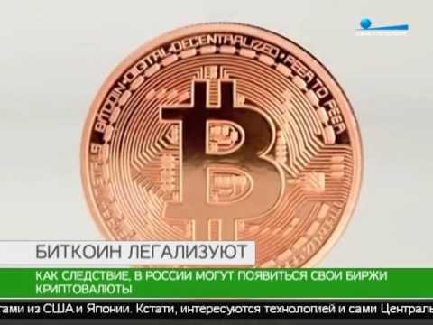 русской ванкоин криптовалюта запрет в россии минфин Вибовит