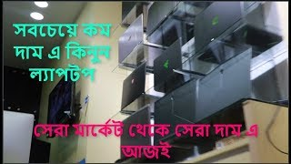 SHOB review- | Used Laptops Market Cheap Price In BD | Macbook, HP, Dell, Lenovo, Asus |