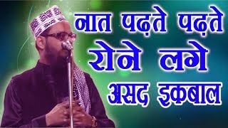 download lagu ➠ Asad Iqbal New Andaaz Mai New Naat _ gratis