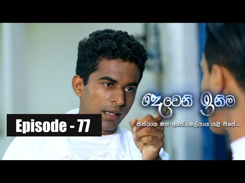 Deweni Inima | Episode 77 23rd May 2017