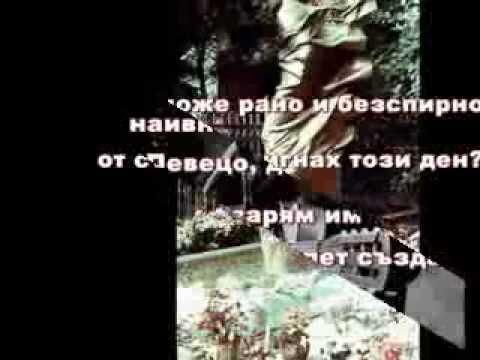 ЖАННА ДУДУКАЛОВА - Във ден грядущи български превод