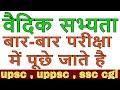 वैदिक सभ्यता | Vaidik Sabhyata ALL GK QUESTIONS | Vedic civilization for upsc ,uppsc|Indian history thumbnail